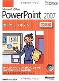Microsoft Office PowerPoint 2007 セミナーテキスト 応用編