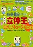 花まる学習会式算数脳ドリル 立体王「入門編」たのしいキューブ100 (学研 頭のいい子を育てるドリルシリーズ)