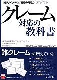 クレーム対応の教科書 (実務入門)