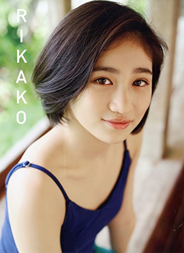 【Amazon.co.jp限定】 佐々木莉佳子 ファースト写真集 『 RIKAKO 』 Amazon限定アザーカバーVer.