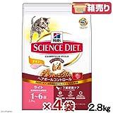 サイエンス・ダイエット ヘアボールコントロール ライト チキン 肥満傾向の成猫用 2.8kg×4袋
