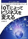 CIOのための「IT未来予測」Vol.2 IoTによってビジネスを変える IT Leaders選書