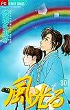 風光る(30) (フラワーコミックス)