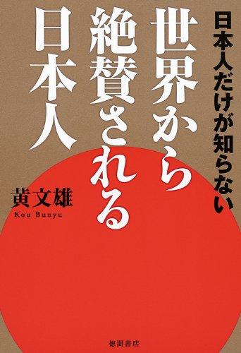 日本人だけが知らない 世界から絶賛される日本人