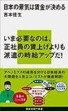 日本の景気は賃金が決める (講談社現代新書) [kindle版]
