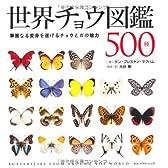 世界チョウ図鑑500種―華麗なる変身を遂げるチョウとガの魅力