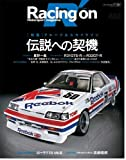 Racing on(特集)グループAスカイライン―Motorsport magazine (NEWS mook)