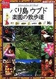 バリ島ウブド 楽園の散歩道 (地球の歩き方GEM STONE) (地球の歩き方GEM STONE)