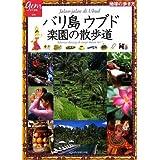 書籍 バリ島ウブド 楽園の散歩道