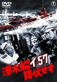 潜水艦イ―57降伏せず[DVD]