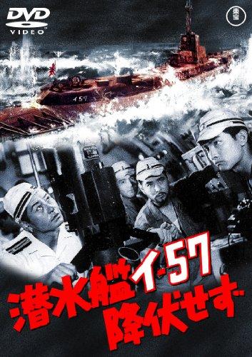 潜水艦イ-57降伏せず【期間限定プライス版】 [DVD]