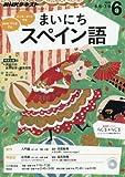 NHKラジオ まいにちスペイン語 2016年 06 月号 [雑誌]