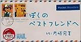 岩崎宏美「ぼくのベストフレンドへ」