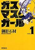 ガスマスクガール 1 (MFコミックス アライブシリーズ)