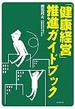 「健康経営」推進ガイドブック