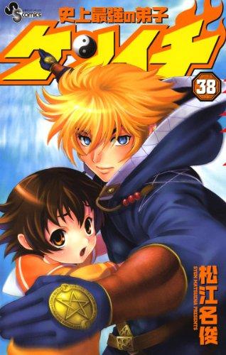 史上最強の弟子 ケンイチ(38) (少年サンデーコミックス)