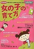 別冊PHP増刊号 女の子の育て方 2009年 11月号 [雑誌]