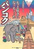 もっと好きになっちゃったバンコク―癒しの国の体あたり紀行