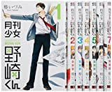 月刊少女野崎くん コミック 1-7巻セット (ガンガンコミックスONLINE)