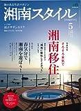 湘南スタイル magazine (マガジン) 2011年 05月号 [雑誌]