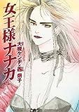 女王様ナナカ (リュウコミックス)
