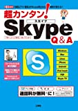 超カンタン!Skype Q&A—「通話」「TV電話」がスカイプ同士なら無料で使える! 「導入」から「設定」「使い (I/O別冊)