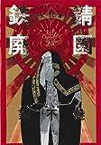 愛蔵版 鉄錆廃園 (2) (WINGS COMICS)