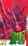 六三四の剣(21) (少年サンデーコミックス)