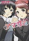 アマガミ precious diary 5 (ジェッツコミックス)