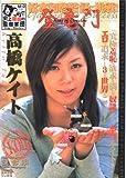 登竜門 高橋ケイト [DVD]TKOD-006[アダルト]
