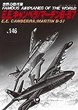 世界の傑作機No.146 E.E.キャンベラ/マーチンB-57
