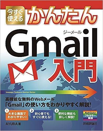 技術評論社 AYURA 今すぐ使えるかんたん Gmailの画像