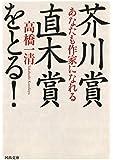 芥川賞・直木賞をとる!: あなたも作家になれる (河出文庫)