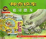 img - for The Magic School Bus in the Time of the Dinosaurs (Simplified Chinese) book / textbook / text book