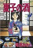 夏子の酒(2) (モーニングKC (172))