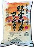 精米】三重県 紀宝町産 コシヒカリ 5kg 平成26年産 料理人が選ぶ米