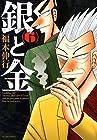 銀と金 新装版 第6巻