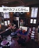 神戸カフェじかん。 2011年版-ほっとやすらぐお気に入りの場所へ (SEIBIDO MOOK)