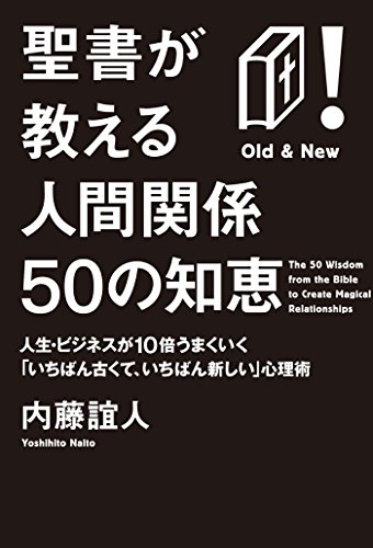 聖書が教える人間関係50の知恵 人生・ビジネスが10倍うまくいく「いちばん古くて、いちばん新しい」心理術 (East Press Business)