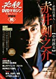 必殺DVDマガジン 仕事人ファイル10 赤井剣之介 (T☆1 ブランチMOOK) (T・1ブランチMOOK)