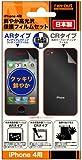 レイ・アウト iPhone4用本体表面背面光沢保護フィルムセット RT-P3FS1/AR