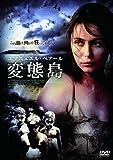 変態島 [DVD]