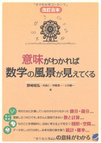 Amazon.co.jp:意味がわかれば数学の風景が見えてくる