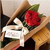 """翌日配達お花屋さん """"愛""""伝える1ダースのバラ花束。。。1ダースのバラ 【送料無料】・【届日指定可能】"""