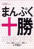 まんぷく十勝2009→2010