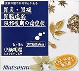 【第2類医薬品】小柴胡湯 エキス細粒 48包