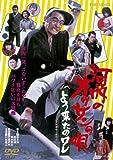 河内のオッサンの唄 よう来たのワレ[DVD]