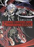 九条キヨ イラスト集 Trinity Blood ~rubor~