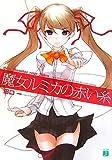魔女ルミカの赤い糸 (MF文庫J)