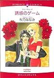 誘惑のゲーム (エメラルドコミックス ロマンスコミックス)